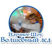 """Научное шоу """"Волшебный Лед"""""""