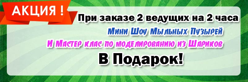 аниматоры на детский праздник в Киеве