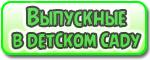 Detskaja-shou-programma-dlja-vypusknuh-v-sadike