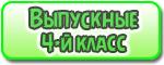 Detskaja-shou-programma-dlja-vypusknuh