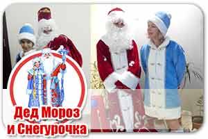 Аниматоры на детский праздник в Киеве - Дед Мороз и снегурочка