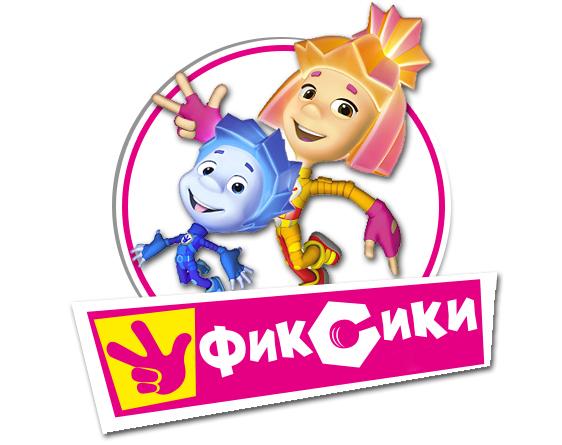 Детские аниматоры в Киеве - Фиксики