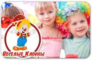 Аниматоры на детский праздник в Киеве - клоуны