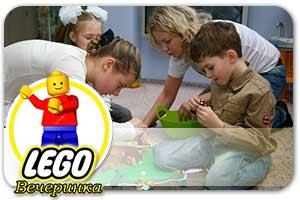 Аниматоры на детский праздник в Киеве - Лего Вечеринка