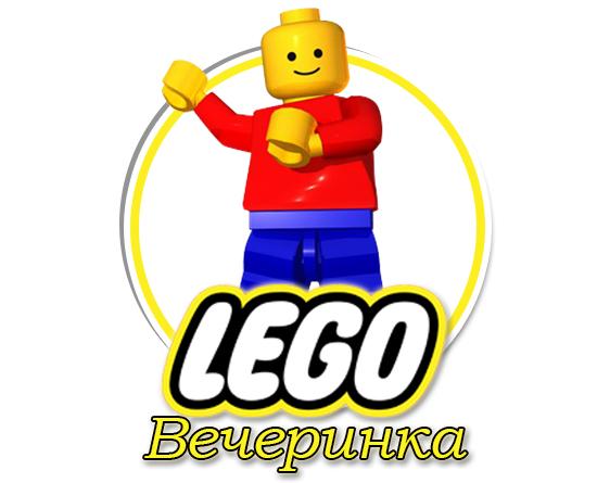 Детские аниматоры в Киеве - Лего Вечеринка