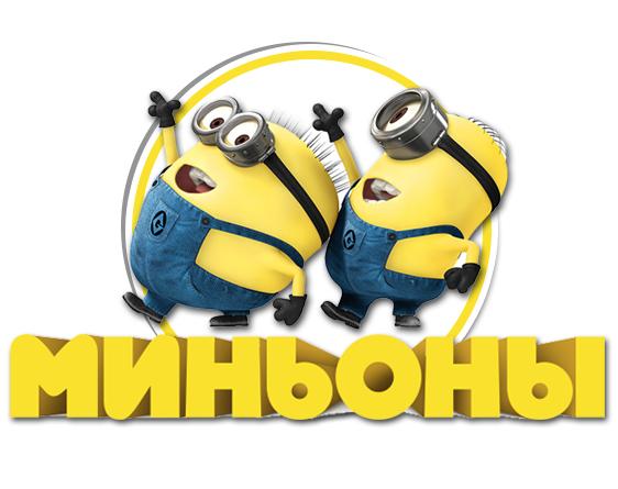 Аниматоры Миньоны в Киеве