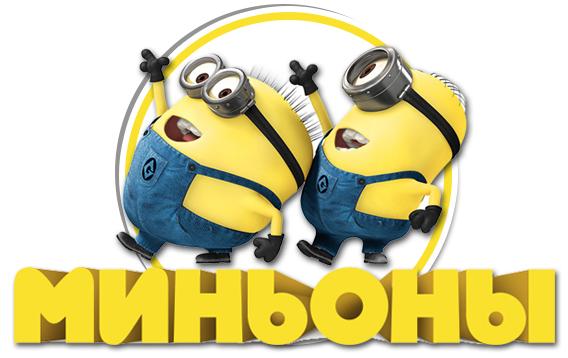 Детские аниматоры в Киеве - Миньоны