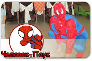 Аниматоры на детский праздник в Киеве - Человек паук