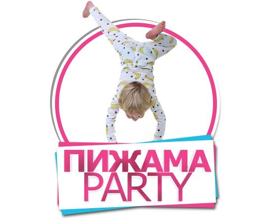 Детские аниматоры в киеве - пижамная вечеринка