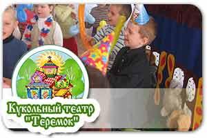 Аниматоры на детский праздник в Киеве - теремок