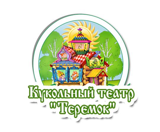 """Кукольный театр """"Теремок"""""""