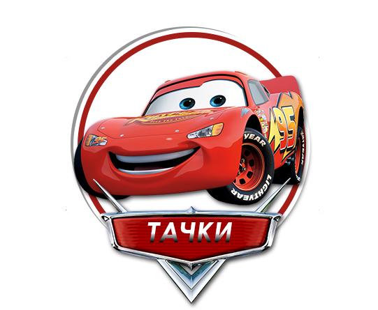 tachki_06