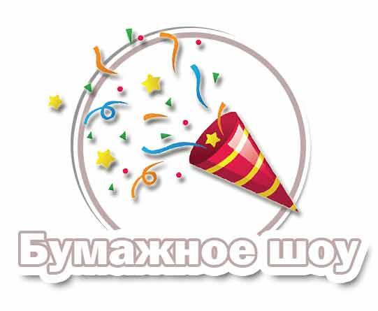 Бумажное шоу в Киеве