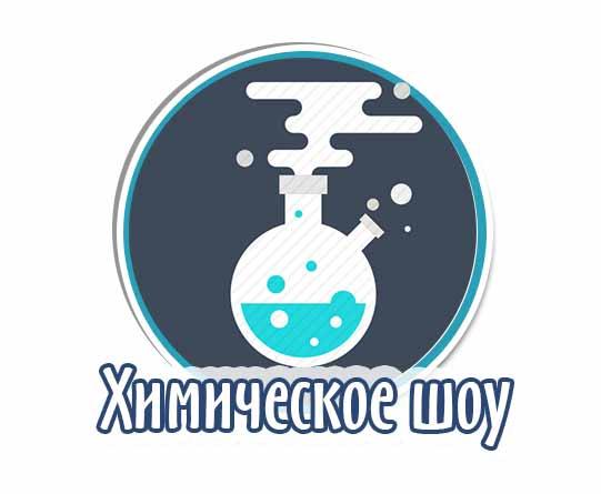 Химическое шоу для детей в Киеве