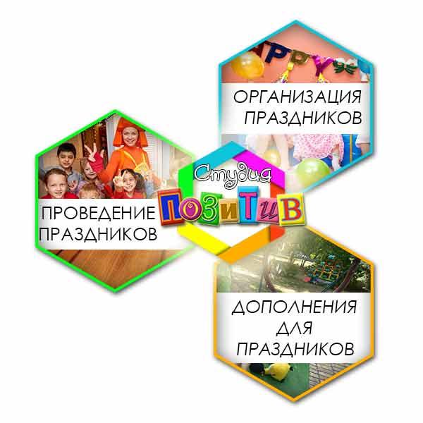Студия Позитив - Организация и проведение детских праздников в Киеве