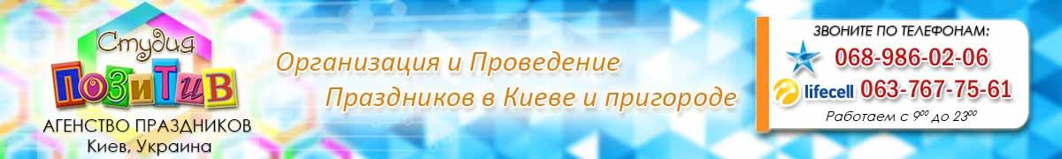 Организация и проведение детских праздников в Киеве - Студия Позитив