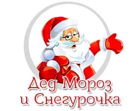 Детские аниматоры в Киеве - Дед Мороз и снегурочка