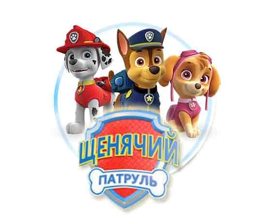 Детские аниматоры в Киеве - Щенячий Патруль
