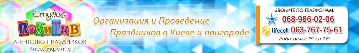 Организация детских праздников Киев
