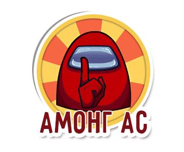 аниматоры амонг ас киев