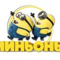 Аниматоры Миньоны на день рождения в Киеве и пригороде